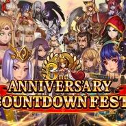 Rekoo Japan、『ファンタジードライブ』で「3周年カウントダウンキャンペーン」第2弾を実施