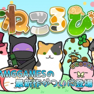 AMG GAMES、走り回るねこの友だち「ねことも」を集めていくスマホゲーム『ねころび』をリリース