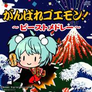 KONAMI、『ときめきアイドル』に楽曲「がんばれゴエモン ~ ビーストメドレー ~」追加!「ゆき姫のかんざし」が貰える追加記念ミッションを開始