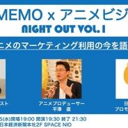 日本経済新聞社、アニメビジネスセミナー「アニメのマーケティング利用の今を語り尽くす」を4月25日開催