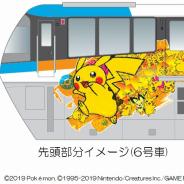 東京モノレール、開業55周年を記念した「ポケモンモノレール」を運行 空、海、森などをテーマに様々なポケモンが登場
