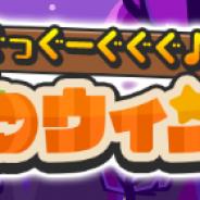 セガゲームス、『ぷよぷよ!!クエスト』で「ぐっぐーぐぐぐ♪ハロウィンキャンペーン」を開催!