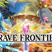 エイリムとgumi、『Brave Frontier』のiOSアプリ版を北米(アメリカ・カナダ)・その他一部の地域でリリース