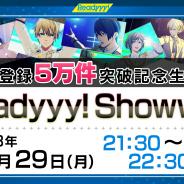 セガゲームス、アイドル育成ゲーム『Readyyy!』で事前登録5万件突破記念公式生番組「Readyyy!Showww!」を29日に配信!