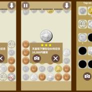 個人開発のKoji Sato、パズルゲーム『銭珍』を配信開始 お金をなぞって両替するシンプルなシステム