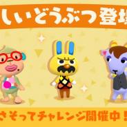 任天堂、『どうぶつの森 ポケットキャンプ』に3人の新どうぶつ「モサキチ」「やさお」「モンこ」が登場!