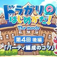 任天堂とCygames、『ドラガリアロスト』の初心者向けの動画第4回を公開! 武器の特徴を中心にパーティ編成を解説!