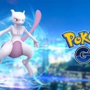 Niantic、伝説のポケモン「ミュウツー」と「EXレイド」を数週間以内に『Pokémon GO』に実装…15日からは「フリーザー」「サンダー」「ファイヤー」が再登場