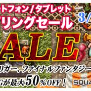 スクエニ、『クロノ・トリガー』や『FFIII』『FFIV』『聖剣伝説』などスマホタイトルを50%OFFで販売するスプリングセールを開始!