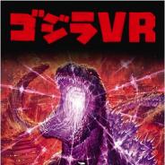 東宝とバンナム、「VR ZONE OSAKA」で新VRアクティビティ『ゴジラ VR』の先行稼働へ 新宿での稼働は11月を予定