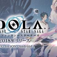 セガゲームス、2018年サービス開始予定の『イドラ ファンタシースターサーガ』のPVを公開!