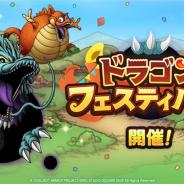 スクエニ、『DQタクト』で「ドラゴンフェスティバル」イベントを開始 イベント限定キャラクター「フーセンドラゴン」が仲間に