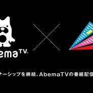 AbemaTV、Gunosyとパートナーシップを締結 21日から「グノシー」の動画配信プレミアムパートナーとして「AbemaTV」コンテンツ提供を開始