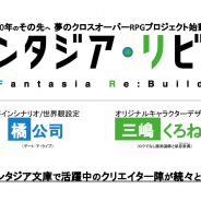 KADOKAWA、ファンタジア文庫のクロスオーバーRPG『ファンタジア・リビルド』を始動 『スレイヤーズ』や『冴えない彼女の育てかた』などが参戦決定