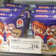 (追記)【イベント】FGO PROJECTの『Fate/Grand Order』が全国7店のローソンコラボ店舗を展開…店舗内装飾や「からあげクン FGO味」をレポート