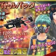 Donuts、『無人戦争2099』でバトルパックガチャに新武器「NAT T200」や新衣装を追加!