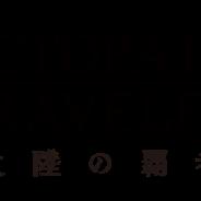 スクエニ、『オクトパストラベラー大陸の覇者』でアップデートを実施 新たな旅人「ライオネル」「エフレン」やトラベラーストーリーを追加