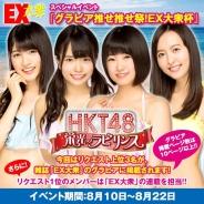 アイア、『HKT48 栄光のラビリンス』で雑誌「EX大衆」との連動企画「グラビア推せ推せ祭!EX大衆杯」を開催
