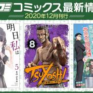 Cygames、漫画サービス「サイコミ」から電子書籍9タイトルを発売!『明日、私は誰かのカノジョ』『TSUYOSHI』など