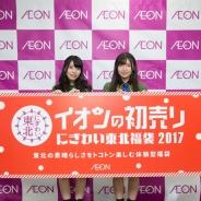 「イオン with Wake Up, Girls!」第二弾はチャリティコンサート…2017年3月26日に岩手県で開催決定!