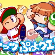 KONAMI、『実況パワフルプロ野球』で『ぷよぷよ!!クエスト』とのコラボを来春開催決定!