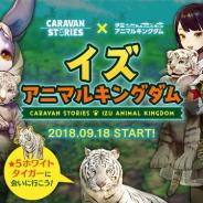 Aiming、『CARAVAN STORIES』で「伊豆アニマルキングダム」コラボを開催! 動物たちがゲーム内に登場、現地に行くと仲間にすることも可能に