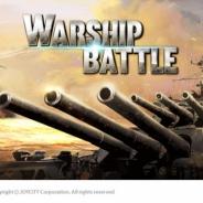 JOYCITY、3D戦艦アクション『WARSHIP BATTLE』をGoogle Playで配信開始…艦船との砲撃戦、潜水艦との追撃戦、航空母艦と艦載機の空中戦などが楽しめる