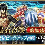 TYPE-MOON/FGO PROJECT、『Fate/Grand Order』でメインクエストAP消費1/2キャンペーン&復刻 新宿ピックアップ召喚を6月7日より開催!