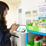 オルトプラス、社内仮想通貨「JOY」の実証実験を開始…ブロックチェーン技術を用いた多機能通貨プラットフォームを開発