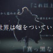 """セガゲームス、『ワンダーグラビティ ~ピノと重力使い~』でゲームの詳細と""""世界の底 エンドロール """"の謎がつまった新PVを公開!"""