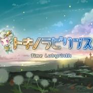 セガネットワークスとAppBankGames、ダンジョン探索型RPG『トキノラビリンス』を6月30日にサービス終了