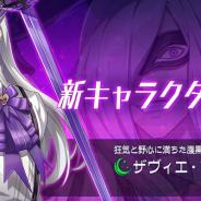 enish、『VGAME』でプレイアブルキャラ「ザヴィエ・ゾーン」(CV.赤堀晃司)を追加! メインストーリー6~9章も!