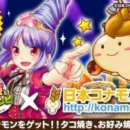Nubee Tokyo、『モモ姫と秘密のレシピ』でコナモン協会とコラボ タコ焼き・お好み焼き・焼きそば・イカ焼きをテーマにしたペコットが登場