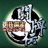 Cygames、新作アプリ『闘牌伝 近代麻雀オールスターズ』の事前登録を開始 「近代麻雀」の人気作が登場! オンライン対戦やストーリーモードが楽しめる