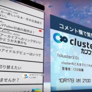 クラスター、VRカンファレンス「cluster2.0~これまでとこれから~」のイベントレポートを公開 バーチャル商業スペースの実現も