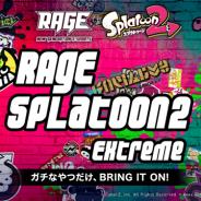 CyberZとエイベックス・エンタテインメント、国内最大級のeスポーツイベント「RAGE 2018 Spring」で『スプラトゥーン2』の1dayトーナメントを開催