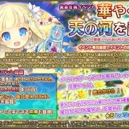 DMMゲームズ、『FLOWER KNIGHT GIRL』で新イベント「華やぐ天の河を越えて」を開催 プレミアムガチャにはイベント登場キャラクターが追加