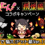 マイネットゲームス、『妖怪百姫たん!』が「妖怪道中記」とのコラボキャンペーンを来年1月に実施 本日よりRTキャンペーンを実施