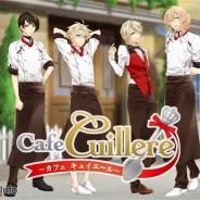 ドワンゴ、『Cafe Cuillere ~カフェ キュイエール~』のサービスを2019年3月28日をもって終了