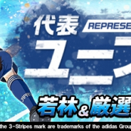 GMO、『キャプテン翼ZERO』で代表ユニフォームの若林源三が新登場! 累計3,000虹球がもらえる「カウントダウン試合」も開催