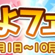 セガゲームス、『ぷよぷよ!!クエスト』でエイシュウなど新キャラ登場のぷよフェスを開催!! 魔導石セールも実施