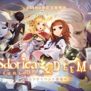 Rayark、『Sdorica』で『DEEMO』との初コラボレーションイベントを開催!