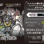 ディライトワークス、『The Last Brave』の遊びの幅を広げる「プレイヤーカードカスタムシール」を「ゲームマーケット2018秋」で無料配布