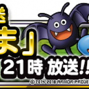 スクエニ、「ドラゴンクエストモンスターズ スーパーライト生放送」を本日21時より配信! ゴー☆ジャスさんが登場!