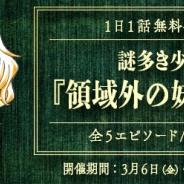 サイバード、『名探偵コナン公式アプリ』にて謎多き少女『領域外の妹』特集を実施! 全5エピソード15話が無料公開