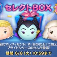 『LINE:ディズニーツムツム』に全12種類のセレクトBOXが登場 ラインアップは「魔女マレフィセント」「白の女王」など