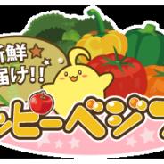 SEモバイル&オンライン、ソーシャル農園シミュレーションゲーム『ハッピーベジフル』を「ゲソてん」で配信開始