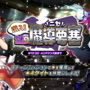 EXNOA、進軍バトルRPG『要塞少女』で期間限定イベント「潜入!謎のニセ魔導要塞」を開催!