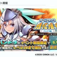 EXNOA、『装甲娘 ミゼレムクライシス』で新章を追加! 新イベント「チームアテナス強化指令【パンドラ編】」も開催