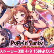 ブシロード、『ガルパ』でPoppin'Partyバンドストーリー3章を4月9日15時より開催! あらすじや特訓後イラスト、予告PVも公開!